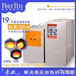 鉑林35KW中頻爐高效節能100%全負載24小時連續工作能力