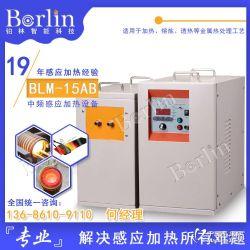 铂林15KW中频感应加热设备 为客户节省10倍的生产空间