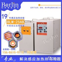 25KW中频感应炉 采用IGBT逆变感应加热比传统加热节能3