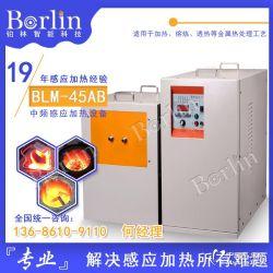 铂林45KW中频加热机自动控制系统让感应加热更快更均匀