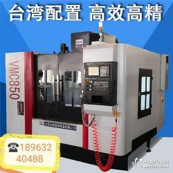 供应全新台数VMC-850加工中心 cnc立式加工中心