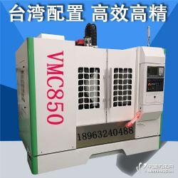 供应高速加工中心机  机加工数控铣床 加工中心光机 台湾配置