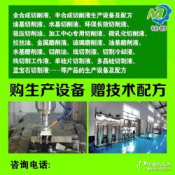 真正环保合成元切削液生产设备厂家哪里找山东铭都