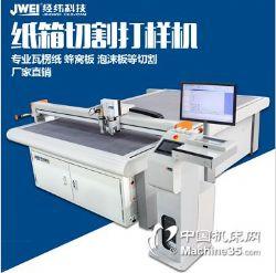 廣告后道裁切設備蜂窩紙板切割機噴繪自動裁切機