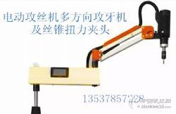 供应电动攻丝机 电动攻牙机 数控攻丝机 悬臂式攻牙机