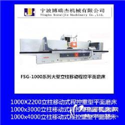 直销丰润大型程控平面磨床FSG-100220ZNC