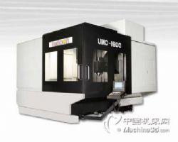 臺灣新衛UMC-1600五軸加工中心/銑車復合加工中心
