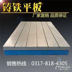 供应高精密铸铁平台 T型槽工作台包邮定制