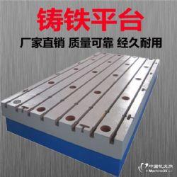 供应河北华威机械  震动平台 焊接工作台