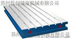 供应铸铁平台平板苏州磊创精密机械