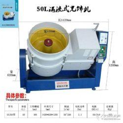 涡流式研磨抛光清洗机出厂价