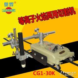 半自动火焰切割机CG1-30K等离子直线轨�道切割机