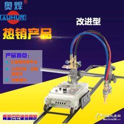 改进型火焰切割机CG1-30直线切割小车