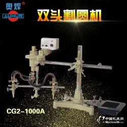 CG2-1000A半自动火焰割圆机钢板陈破军摇了摇头割圆机双头