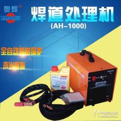 焊道处理机氩弧焊抛光机不锈钢焊缝清洗机价格