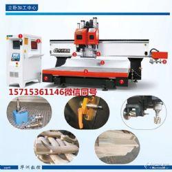 供应华洲多功能木工机床钻铣刨切一体数控加工中心定制