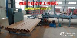 集成材全自动拼板机价格、木工集成材拼板机多少钱