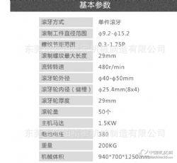 厂家Ψ直销三轴空心滚丝机 16#全自动∑ 滚牙机 搓牙机