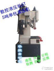 单柱数控液压机 精密液压机 轴承压装机