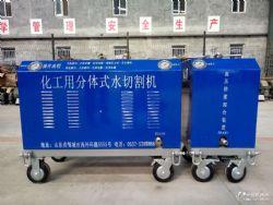 供应  化工用分体式水切割机  化工用水切割机