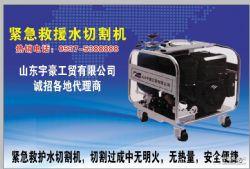 山东厂家生产 紧急救护用水切割机 救援水切割机