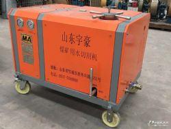 山东厂家供应  工程用水切割机