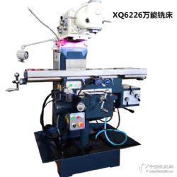 萬能銑床廠家直銷 XQ6226萬能銑床 萬能回轉銑頭