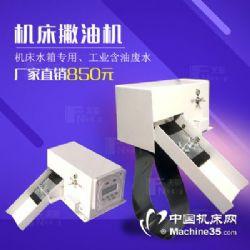 夫能环境刮油机 撇油机 除油机 全自动工业钢带式油水分离器