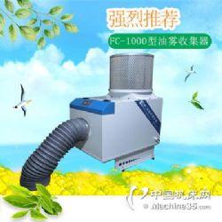 机床油雾收集器大风量油雾分离器机械式油雾过滤器包邮