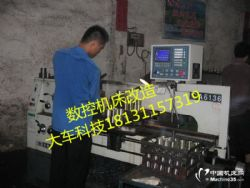 数控机床升级改造维修设计