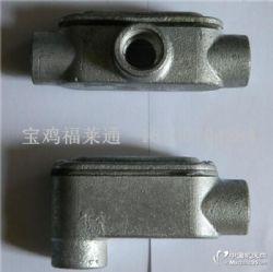 福莱通热浸锌可锻铸铁防爆穿线盒 LB型拐角盒