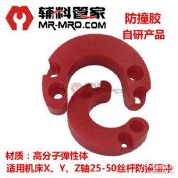 自研機床墊防撞膠,適用于25-50絲桿,