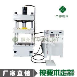供應100噸玻璃鋼電纜支架成型液壓機