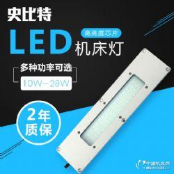 史比特led车间数控机床灯超薄灯02系列cnc设备三防工业超