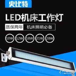 供应史比特04系列led超薄照明灯cnc金属车床数控机床灯三