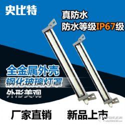 供应史比特led机床灯车床防水cnc05系列工业灯强光24V