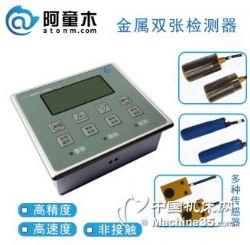 金屬雙張檢測器,自動送料雙張檢測,金屬雙片檢測器,MDSC-