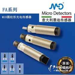 M18光电传感器DC 墨迪M.D. Micro Detect