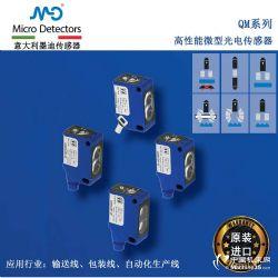 光电传感器,QMI7/0N-0A,墨迪 Micro Dete