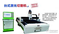 武漢藍訊ZLF-3015HP-500W光纖激光切割機
