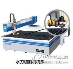 供应五轴刀切割机悬臂瓷砖水花金属玻璃切割旭升水切割机特价优惠