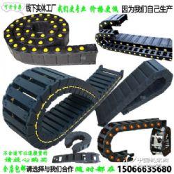 拖链塑料拖链尼龙拖链钢制拖链电缆拖链