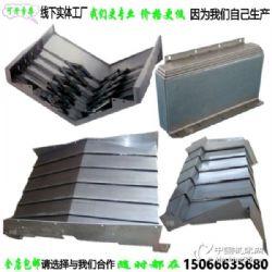 钢板防护罩金属防护罩机床金属钣金伸缩导轨防护罩