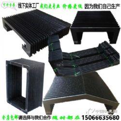 风琴防护罩导轨防护罩伸缩防尘帘风琴式防尘罩