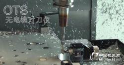供應RENISHAW雷尼紹OTS 3D對刀儀