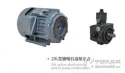 供應高低壓變量葉片泵,三相和單相油壓電機