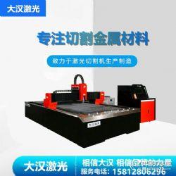 供应2000W光纤激光切割机