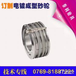 供应异型电镀金刚石砂轮