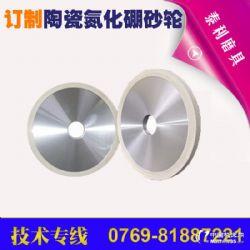 陶瓷CBN双端面砂轮(磨削定转子)