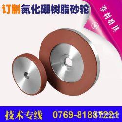 CBN樹脂砂輪 端面磨砂輪 (濃度更高更耐磨)